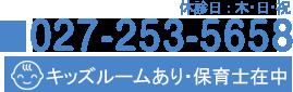 027-253-5658|お電話でのお問い合わせ