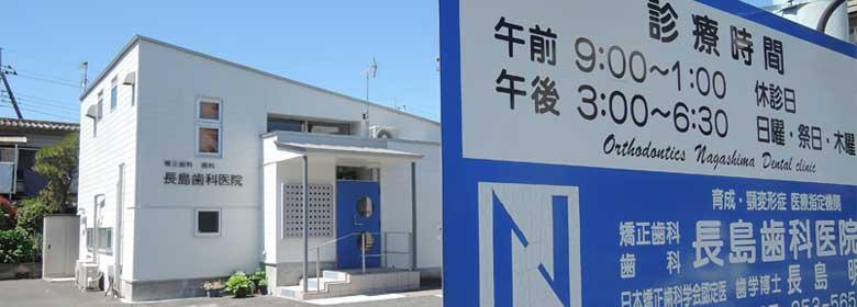 長島歯科医院